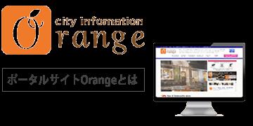 情報サイトオレンジについて